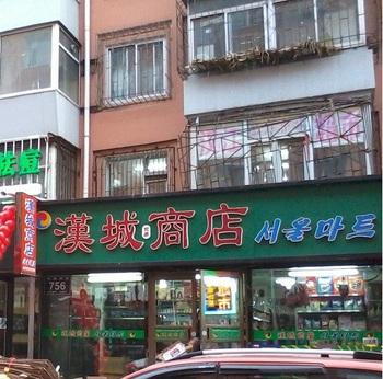 韓国雑貨店.jpg